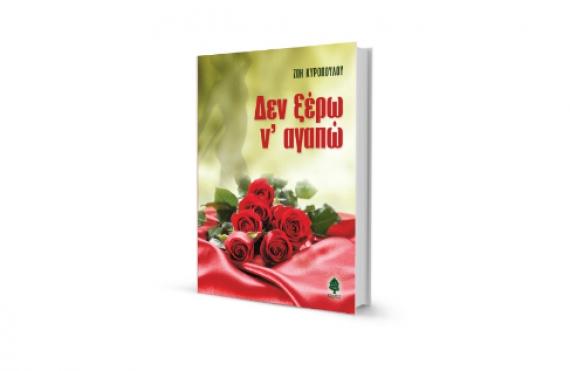 Δεν ξέρω ν'αγαπώ. Το βιβλίο της Ζωής Κυροπούλου.
